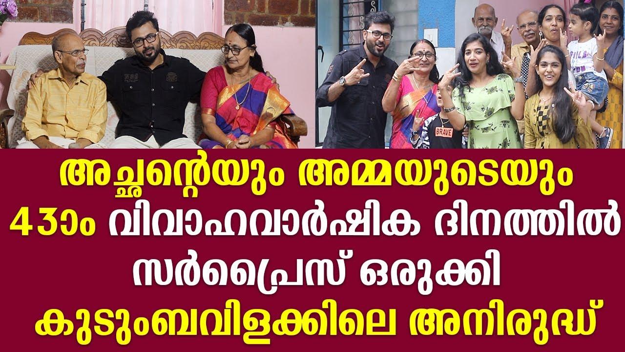 കുടുംബവിളക്കിലെ ആനന്ദും കുടുംബവും | Kudumba Vilakku | Asianet serial
