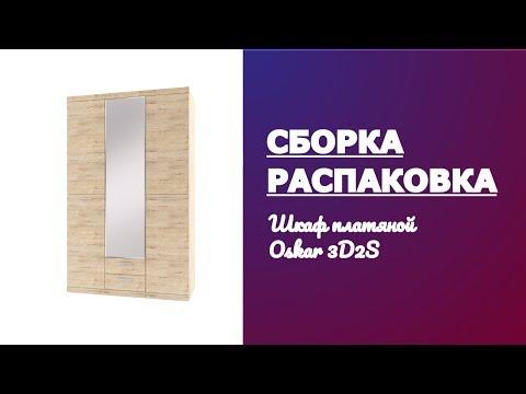 Обзор, распаковка и сборка Шкаф платяной Oskar 3D2S ANR_645898