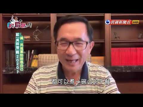 【阿扁踹共—藍「吳郭瑜」戰2020? 扁:民進黨勁敵是自己】EP127