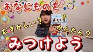 学習系YouTube-- 今回はGakkenさんの《すいり》4歳~6歳というドリル...