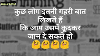 Funny laughing Status Jokes in Hindi