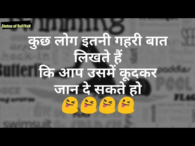 Funny laughing Status Jokes in Hindi