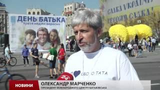 В Україні сьогодні відзначили День батька