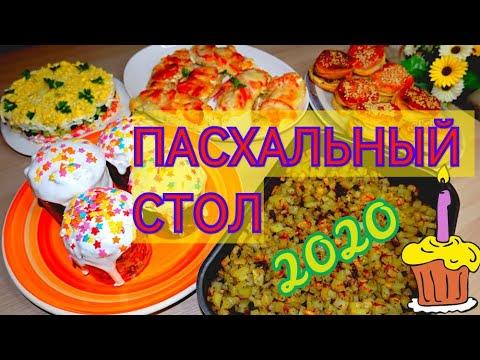 ПАСХАЛЬНЫЙ СТОЛ/ПАСХАЛЬНОЕ МЕНЮ 5 рецептов/СТОЛ ПАСХАЛЬНЫЙ 2020