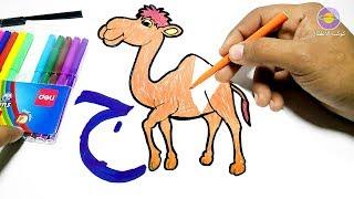 تعليم | الحروف | العربية | للاطفال (ج) جمل