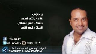 راشد الماجد - يا جنوني (النسخة الأصلية) | 2011
