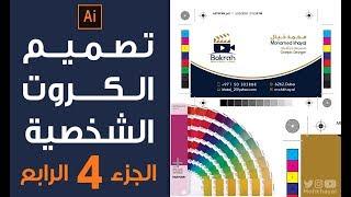 8-  تصميم الكروت الشخصية  (الجزء الرابع ) تصدير الكارت للمطبعة