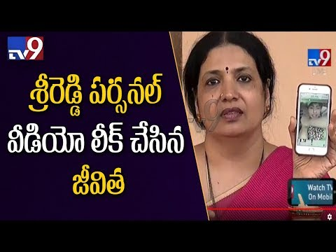 Jeevitha leaks Sri Reddy personal video || Tollywood Casting Couch - TV9