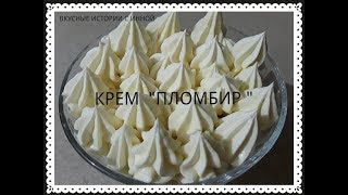 Крем ПЛОМБИР со сметаной - Cream SUNDAE with sour cream
