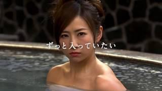 マイントピア別子 愛川ゆず季天空の湯篇 15秒 愛川ゆず季 検索動画 10