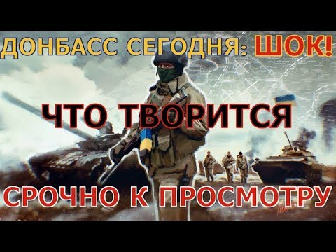 Донбасс сегодня: солдаты