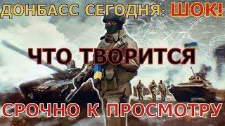 Донбасс сегодня солдаты ВСУ отказываются воевать в зону конфликта переброшены радикалы.