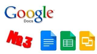 google-документы: Работа с текстом - Формулы, таблицы, списки