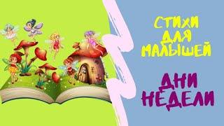 Стихи для малышей ДНИ НЕДЕЛИ Dasha TV