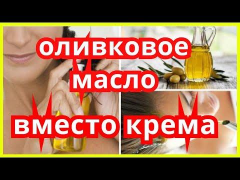 ОЛИВКОВОЕ МАСЛО ВМЕСТО КРЕМА /УХОД ЗА ТЕЛОМ и кожей лица.Всё о пользе оливкового масла.