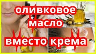 крем с оливковым маслом видео