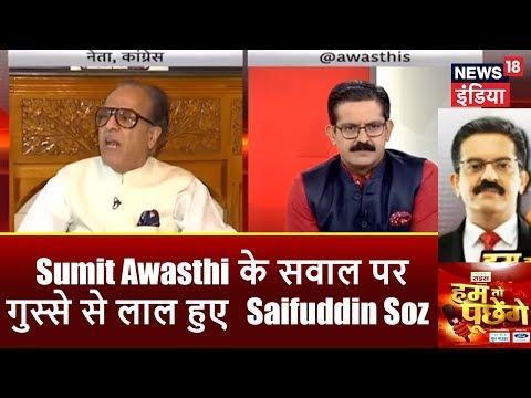 HTP:Sumit Awasthi के सवाल पर गुस्से से लाल हुए  Saifuddin Soz |#भ्रम_फैलाओ_किताब_बेचो | News18 India