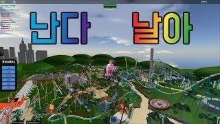 로블록스 Roblox   하늘을 나는 자전거!!! 롤러코스터가 잔뜩있는 놀이공원!!!! 간단 리뷰 & 플레이 영상