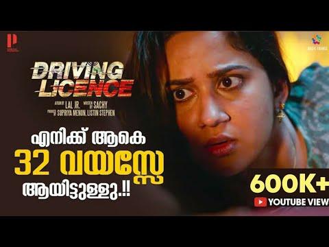 Download എനിക്ക് ആകെ 32 വയസ്സേ ആയിട്ടുള്ളു | Driving Licence Movie Scene | Suraj Venjarammoodu , Miya George