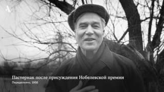 Нобелевская премия и травля Бориса Пастернака. Из курса «Доктор Живаго» Бориса Пастернака»
