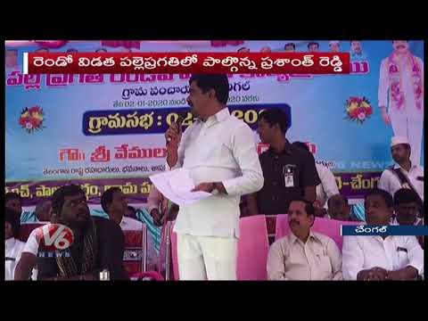 No Money To Give Pensions : Minister Prashanth Reddy | V6 Telugu News