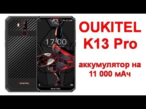 Представлен OUKITEL K13 Pro - рекордсмен энергообеспеченности