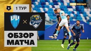 Нижний Новгород  1-0  Сочи видео