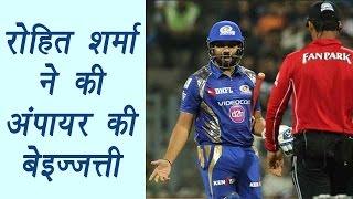 IPL 2017: Rohit Sharma insults umpire during MI vs RPS | वनइंडिया हिन्दी