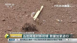 [中国财经报道]关注贵州水城特大山体滑坡灾害 西侧滑坡体被埋房屋位移明显| CCTV财经