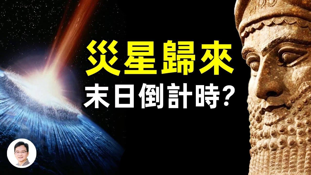 末日災星「尼比鲁」回歸,它的真面目是什麼、幾時到達?預言倒計時【文昭思緒飛揚第57期】