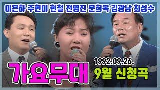 가요무대 9월 신청곡 | 이은하 주현미 현철 전영진 문희옥  [가요힛트쏭] KBS 1992.09.26. 방송