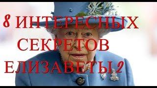 ЕЛИЗАВЕТА  2 - 8 СЕКРЕТОВ КОРОЛЕВСКОЙ КУХНИ, КОТОРЫМИ ПОДЕЛИЛИСЬ ЕЁ ПОВАРА