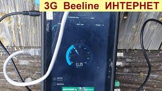 3G Beeline интернет для удаленной учебы во время самоизоляции