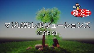 【カラオケ】マジLOVEレボリューションズ/ST☆RISH