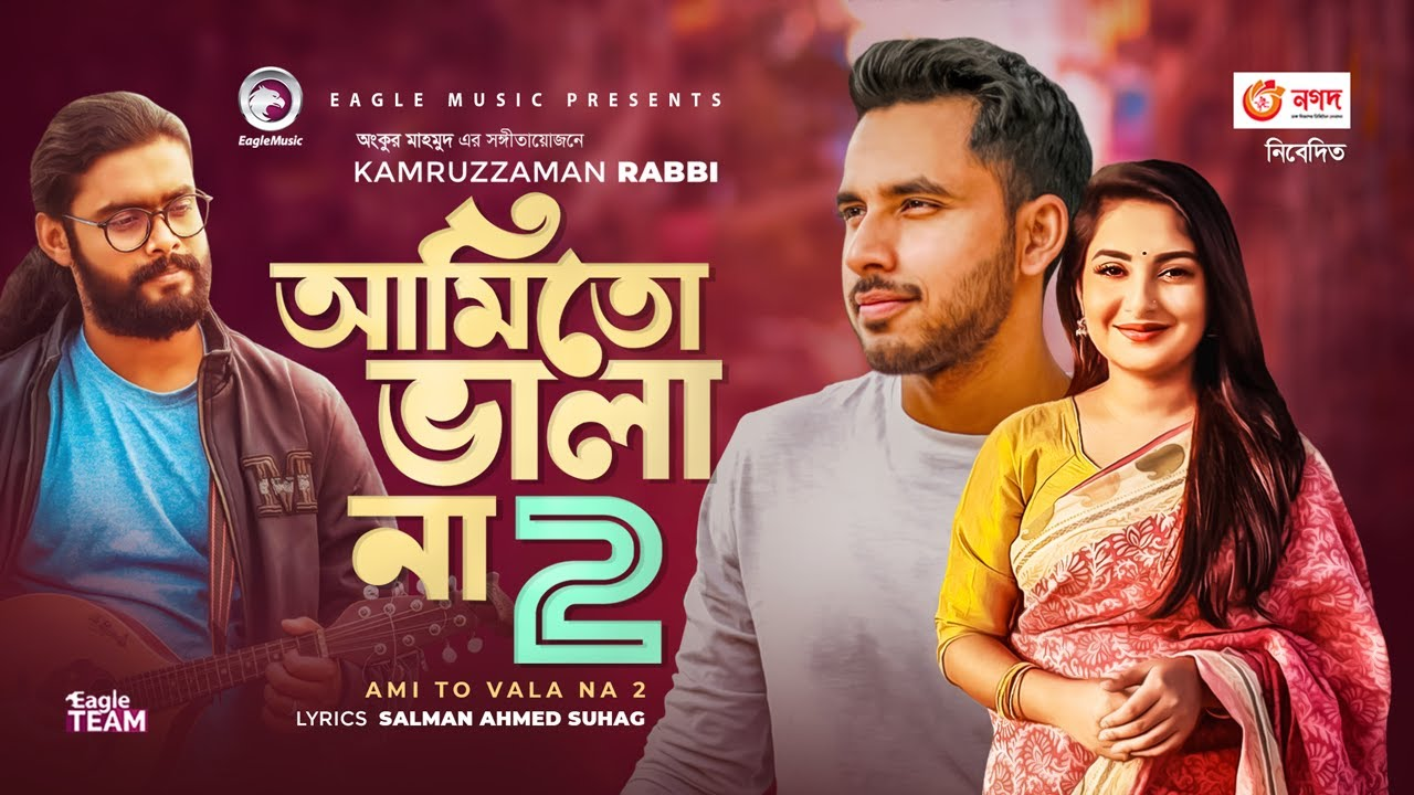 Ami To Vala Na 2 | আমিতো ভালা না ২ | Kamruzzaman Rabbi | Bangla New Song 2021 | Official Music Video