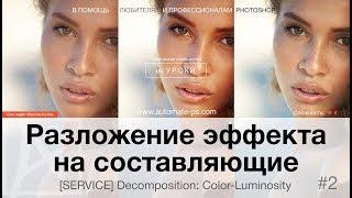 Сервис в Photoshop: Разложение эффектов на тон и цвет