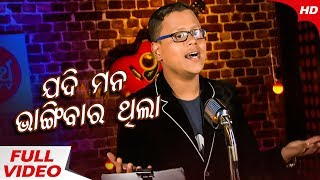 Jadi Mana Bhangibara Thila | New Odia Sad Song | Lalit Krishnan | Sidharth Music
