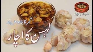 Homemade Garlic Pickle, Lehsan Ka Achaar لہسن کا اچار بہت ہی آسان (Punjabi Kitchen)