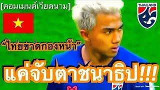 คอมเมนต์ชาวเวียดนาม หลังนิชิโนะประกาศรายชื่อ 33 แข้งทีมชาติไทย ชุดเตรียมลุยศึกคัดบอลโลก