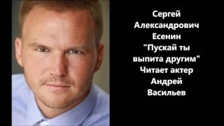 Пускай ты выпита другим   Сергей Александрович Есенин