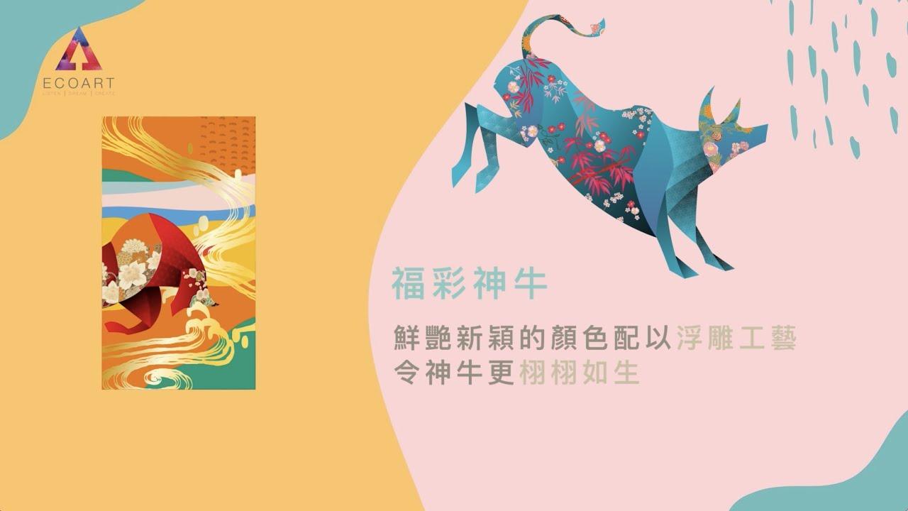 【香港原創利是封】福彩神牛| ECO ART 超卓工藝非凡創意 多款通版款式 匠心獨運 -香港設計