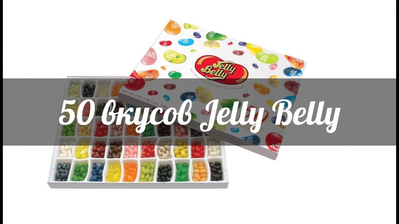 Мармелад шоу магазин необычных сладостей в москве драже jelly belly.
