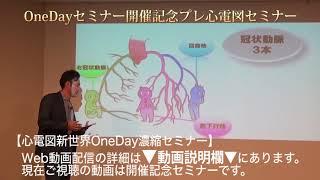 心電図も冠状動脈も左心室が一番重要って知っている。谷口総志