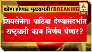 Maharashtra Government Formation | शिवसेनेला राष्ट्रवादी पाठिंबा देणार? | ABP Majha