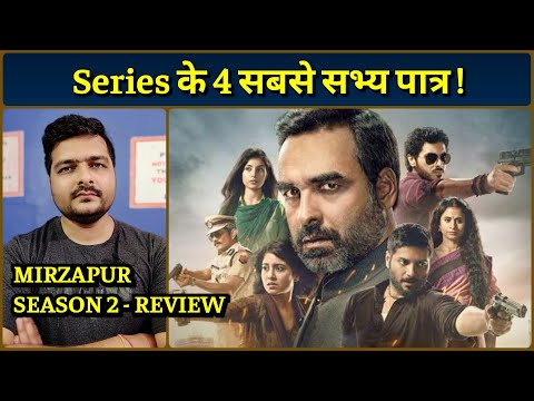 Mirzapur (Web Series) - Season 2 Review | Characters Explained