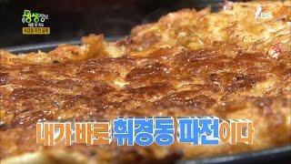 2TV 생생정보 - 대동 맛 지도, 속은 부드럽고 겉은 바삭한 '휘경동 파전 골목'.20160324