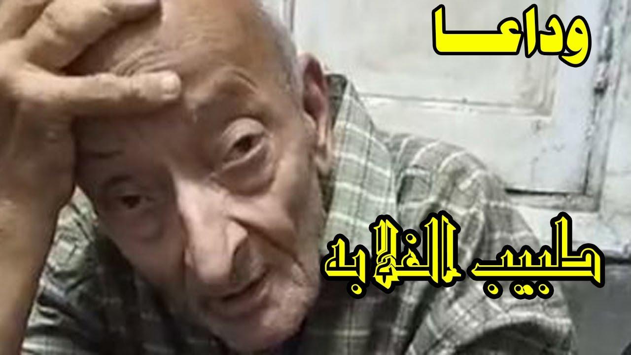 وداعا طبيب العلابه محمد مشالى مالا تعرفه عن طبيب الغلابه محمد مشالى