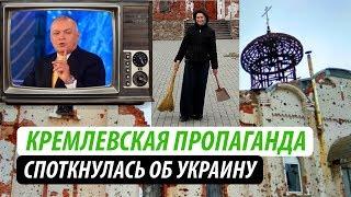 Кремлевская пропаганда споткнулась об Украину