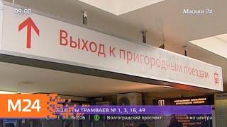 На Белорусском направлении изменилось расписание электричек - Москва 24