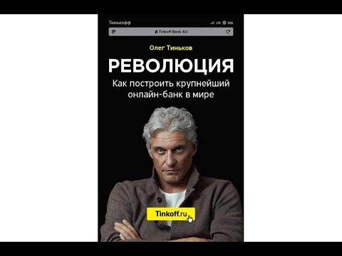 Революция.Как построить крупнейший онлайн-банк в мире  Олег Тиньков Конспект книги. Тинькофф Tinkoff